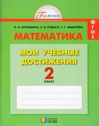 Математика. 2 кл.: Мои учебные достижения: Контрольные работы