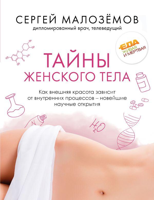 Тайны женского тела. Как внешняя красота зависит от внутренних процессов -