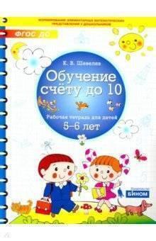 Обучение счету до 10: Рабочая тетрадь для детей 5-6 лет