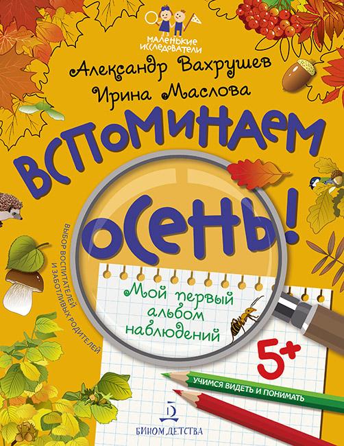 Вспоминаем осень! Учимся видеть и понимать