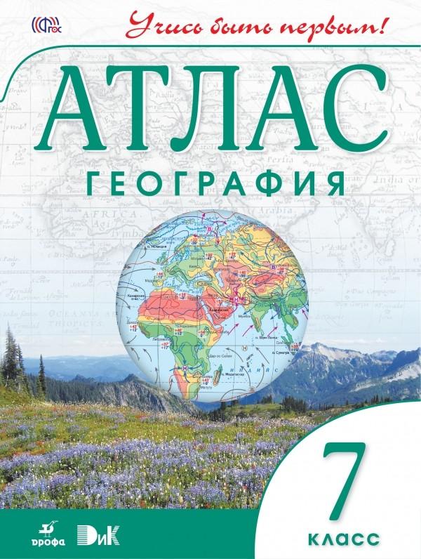 Атлас 7 кл.: География (ФГОС)