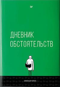Дневник обстоятельств