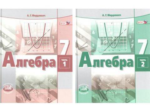 Алгебра. 7 кл.: В 2 ч.: Ч.1: Учебник: Ч.2: Задачник ФГОС