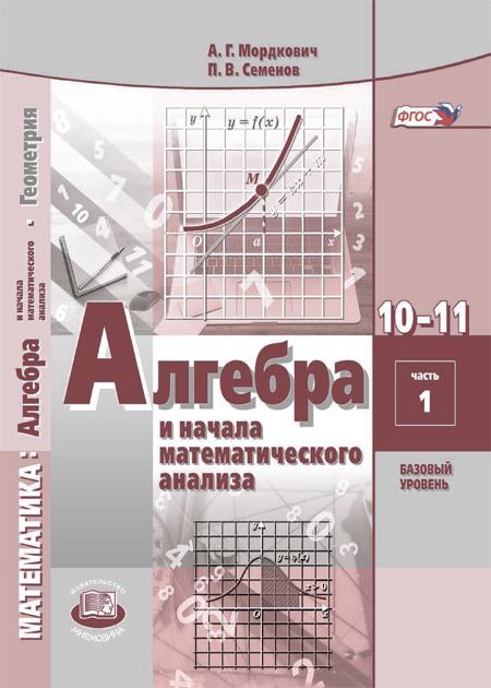 Алгебра и начала мат. анализа. 10-11 кл.: Баз. ур: В 2 ч.:Учебник