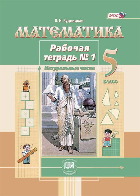 Математика. 5 кл.: Рабочая тетрадь № 1: Натуральные числа ФГОС