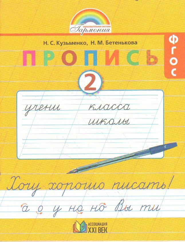 Пропись. 1 кл.: Ч.2: Хочу хорошо писать: К букварю Соловейчик М.С. ФГОС