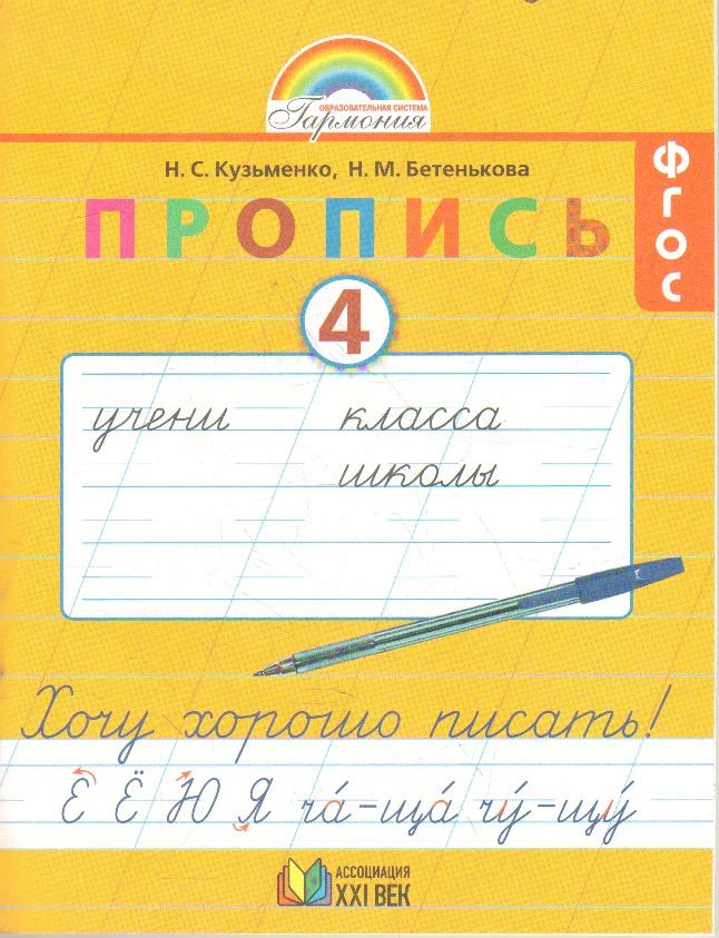 Пропись. 1 кл.: Ч.4: Хочу хорошо писать: К букварю Соловейчик М.С. ФГОС