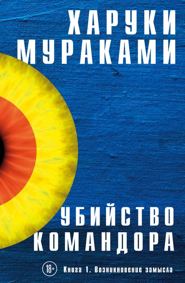 Убийство Командора: Книга 1: Возникновение замысла