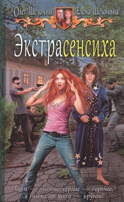 Экстрасенсиха: Фантастический роман