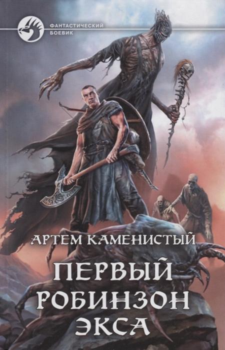 Первый робинзон Экса: Фантастический роман