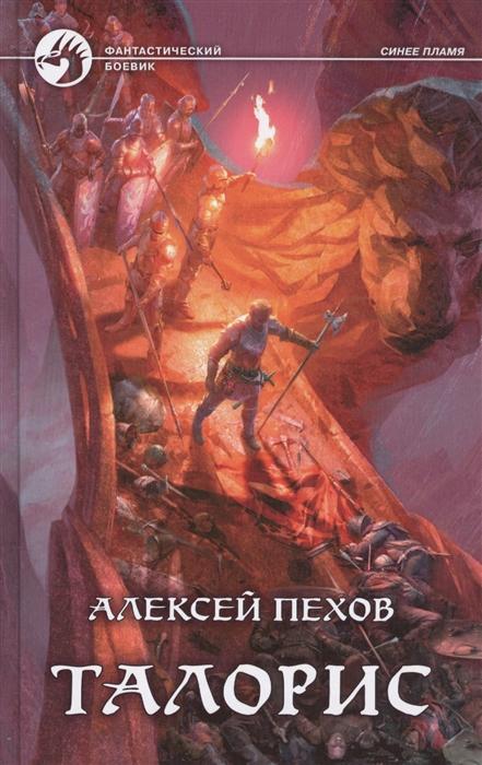 Талорис: Фантастический роман