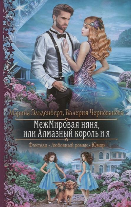 МежМировая няня, или Алмазный король и я: Роман