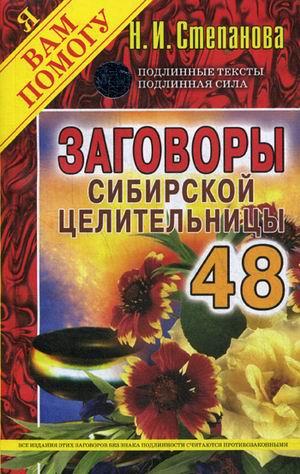 Заговоры сибирской целительницы 48