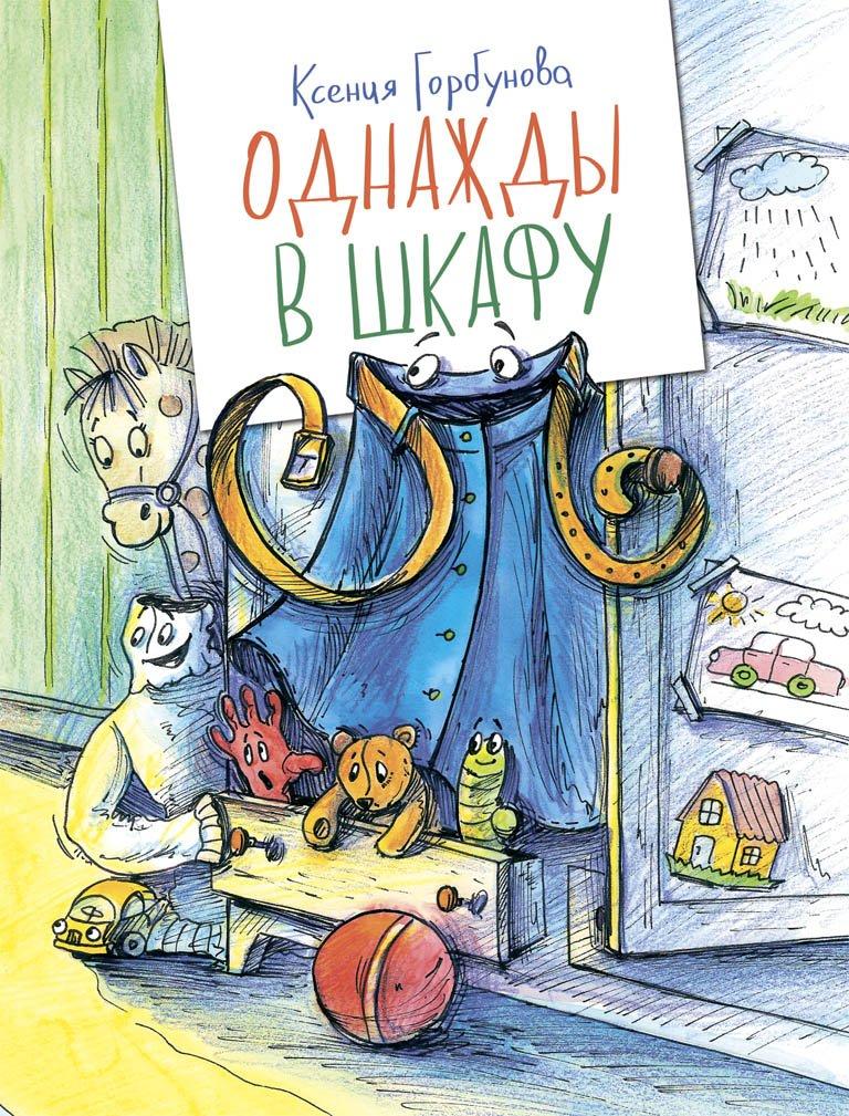 Однажды в шкафу: Повесть-сказка