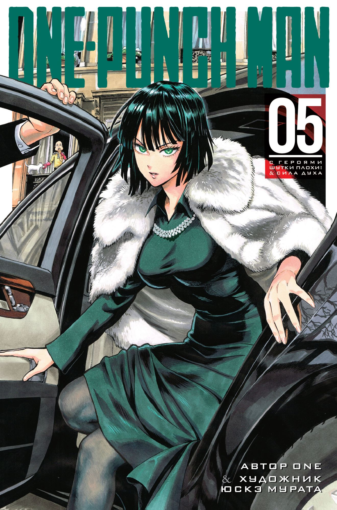 One-Punch Man: Книга 5