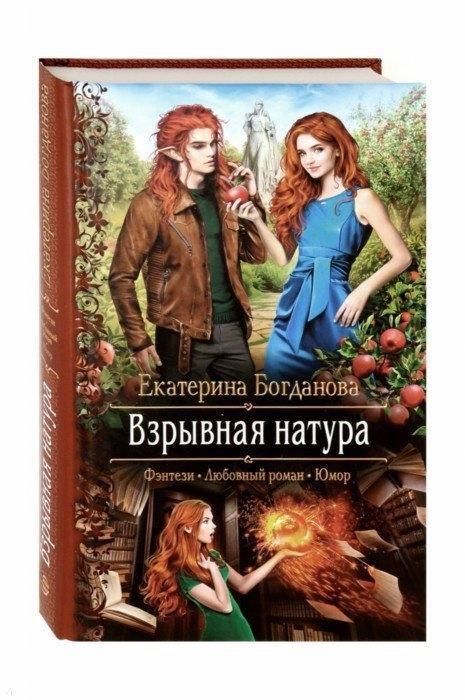 Взрывная натура: Роман