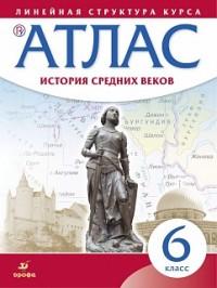 Атлас 6 кл.: История средних веков. Линейная структура курса