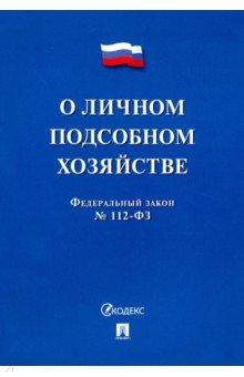 "ФЗ ""О личном подсобном хозяйстве"" № 112-ФЗ"