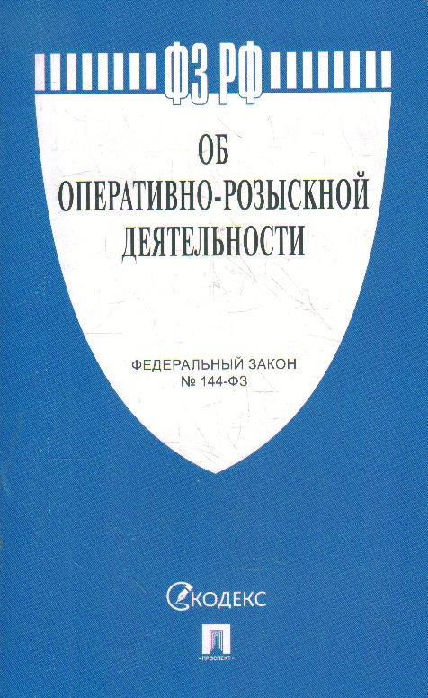 """ФЗ """"Об оперативно-розыскной деятельности"""" № 144-ФЗ"""