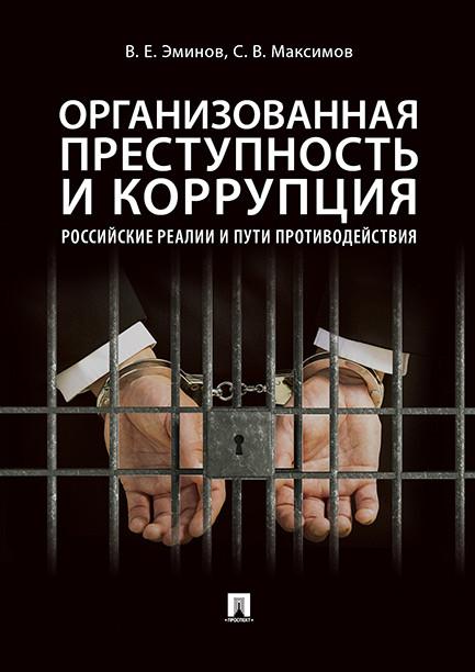 Организованная преступность и коррупция: Российские реалии и пути противод