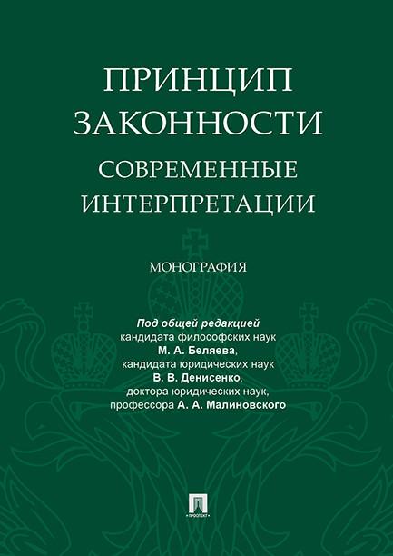 Принцип законности: Современные интерпретации: Монография