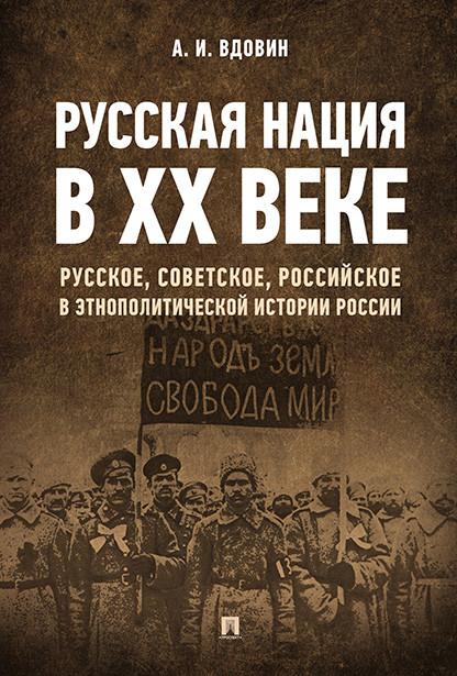Русская нация в ХХ веке (русское, советское, российское в этнополитической