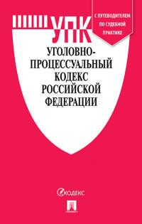 Уголовно-процессуальный кодекс РФ: По сост. на 01.05.19 + сравнит. таблица