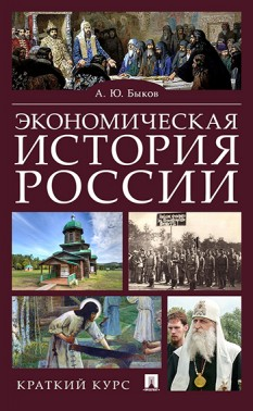 Экономическая история России: Краткий курс