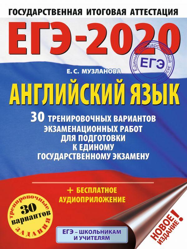 ЕГЭ-2020. Английский язык: 30 тренир. вариантов экзам.работ для подг. к ЕГЭ