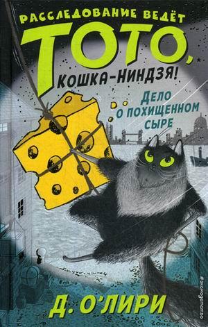 Дело о похищенном сыре