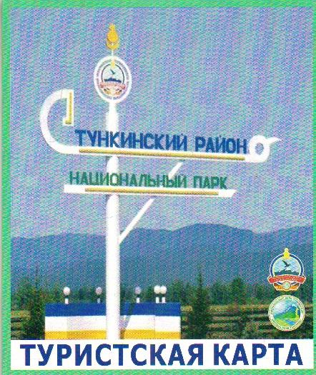 Карта: Тункинский район. Национальный парк
