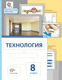 Технология. 8 кл.: Учебник ФГОС