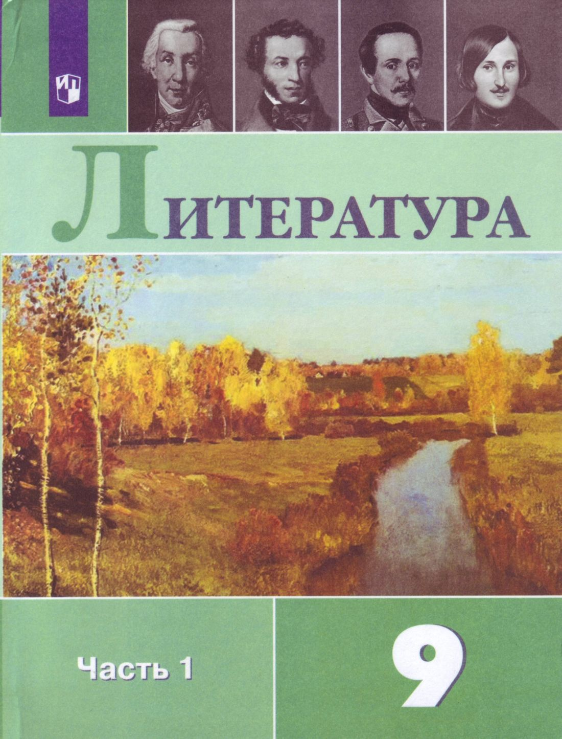 Литература. 9 кл.: Учебник. В 2 ч.: Ч. 1 ФП