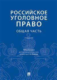 Российское уголовное право. Общая часть: Учебник
