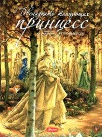 Двенадцать танцующих принцесс: Сказка