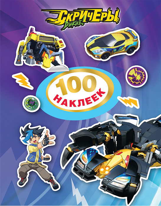 Дикие Скричеры. 100 наклеек (фиолетовая)