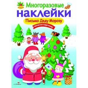 Письмо Деду Морозу: Дополни картинку
