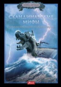 Скандинавские мифы. Легенды викингов о героях и богах