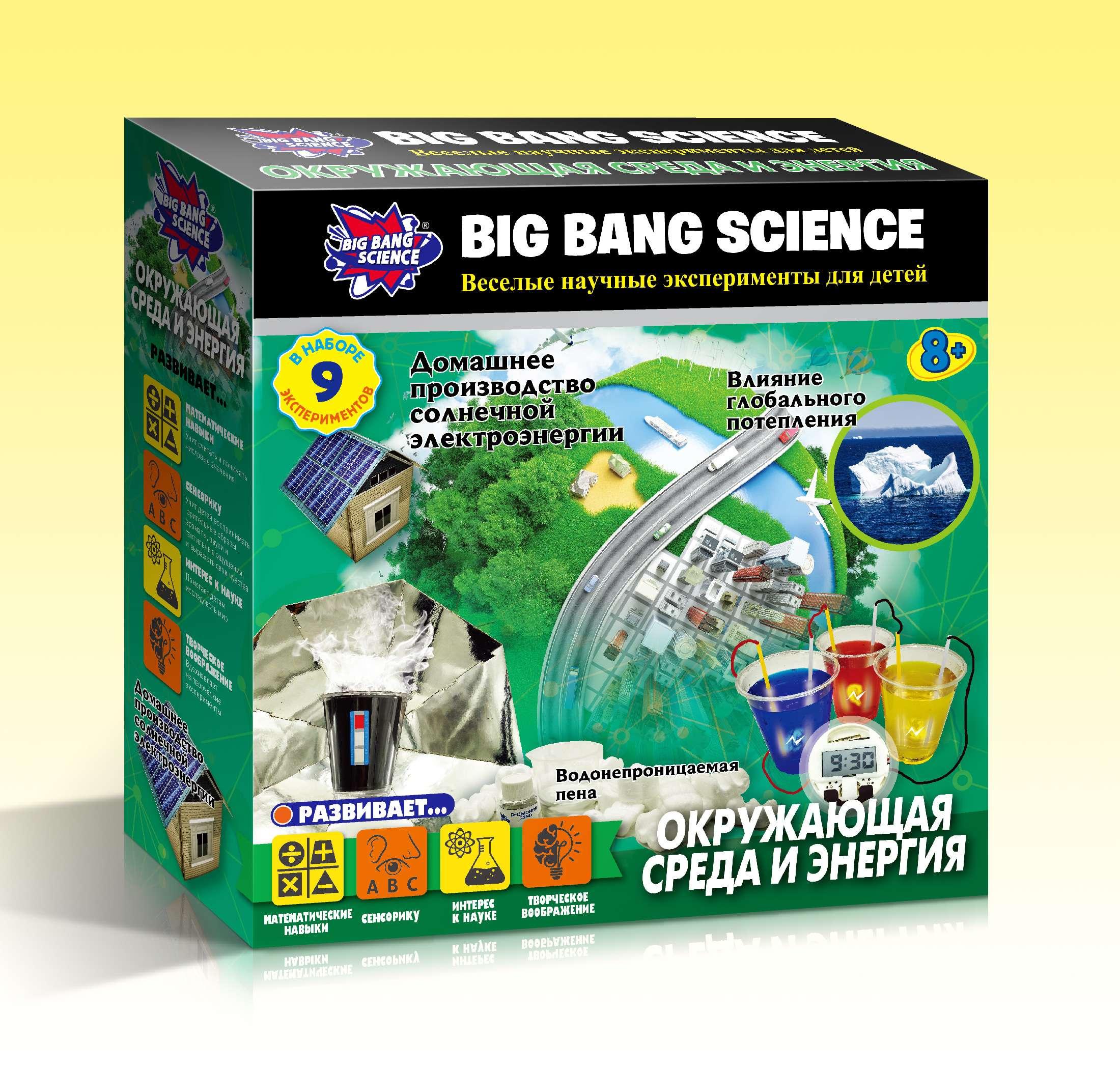 Набор для исследования BIG BANG SCIENCE Окружающая среда и энергия