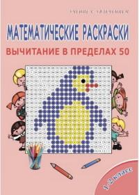 Математические раскраски. 1-2 класс. Вычитание в пределах 50