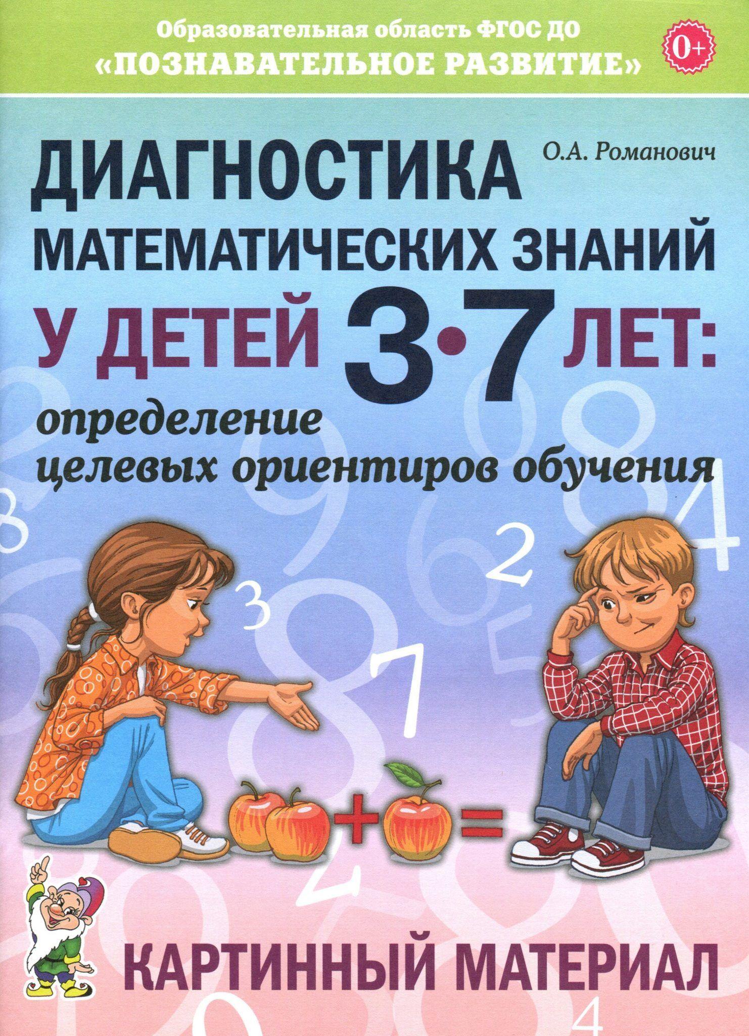 Диагностика математических знаний у детей 3-7 лет: Картинный материал