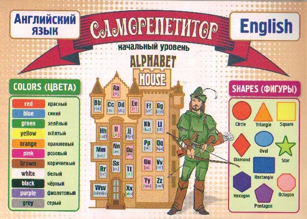 Таблица-плакат Саморепетитор. Английский язык. Начальный уровень
