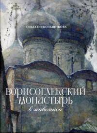 Борисоглебский монастырь в живописи
