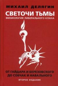 Светочи тьмы. Физиология либерального клана. От Гайдара и Березовского до С