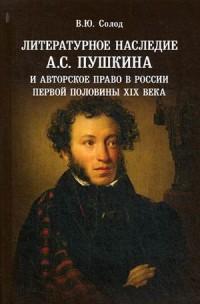 Литературное наследие А.С. Пушкина и авторское право в России первой полов.