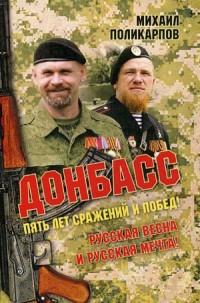 Донбасс. Пять лет сражений и побед! Русская весна и русская мечта!