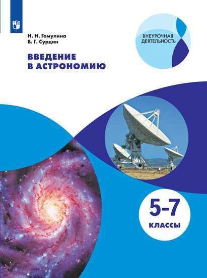 Введение в астрономию. 5-7 кл.: Учеб. пособие
