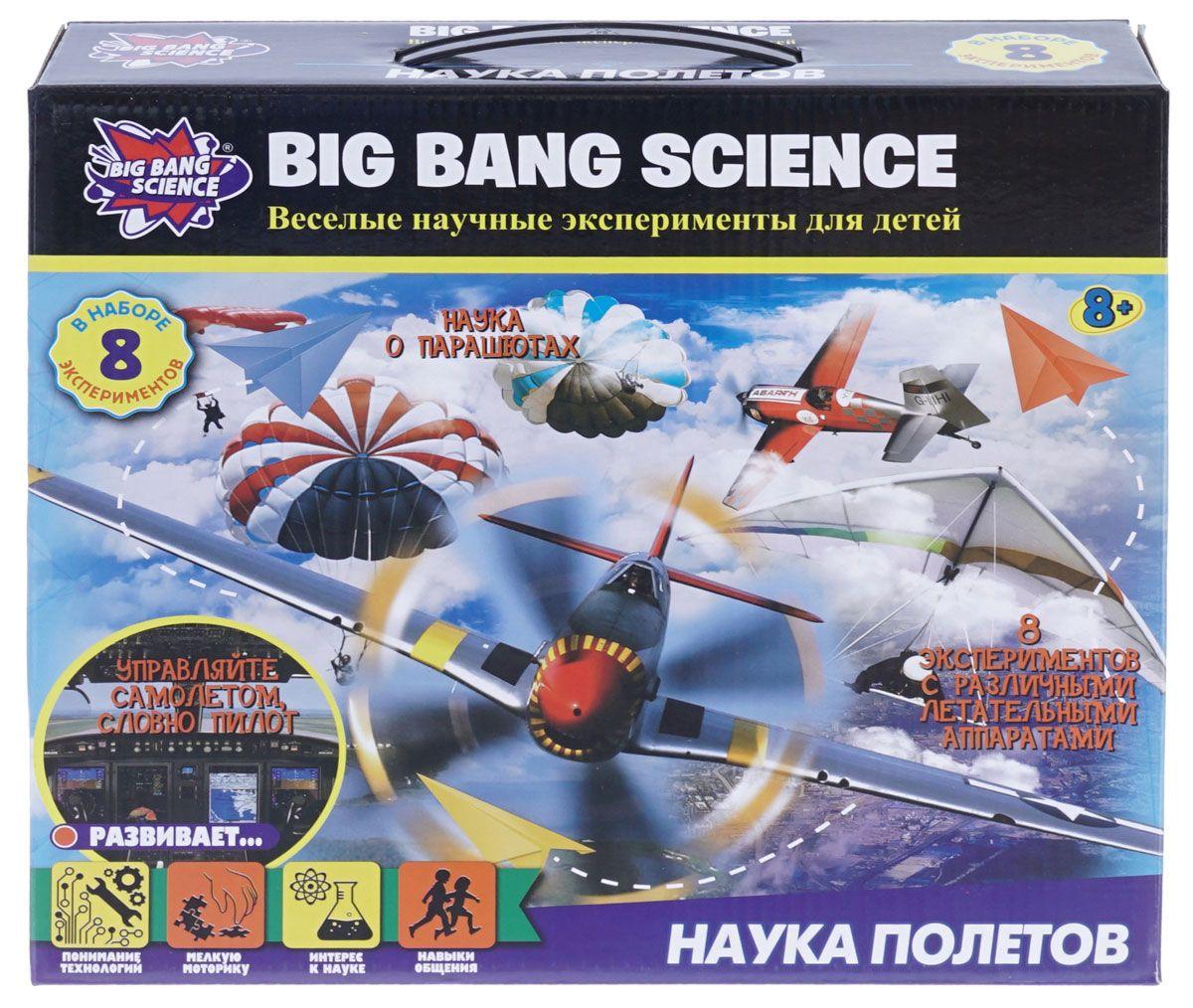 Набор для исследования BIG BANG SCIENCE Наука полетов