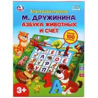 Электровикторина Азбука животных и счет Дружинина М., свет