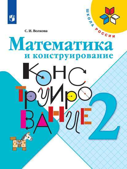Математика и конструирование. 2 кл.: Учеб. пособие ФП